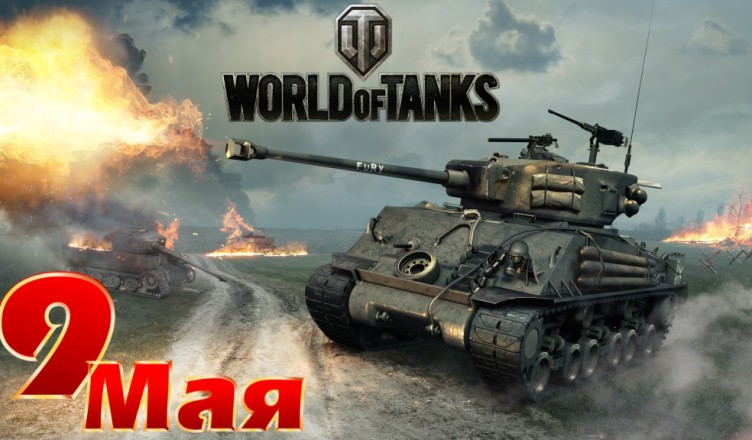 бонус код к 9 мая для world of tanks
