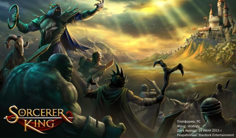Обзор стратегии Sorcerer King