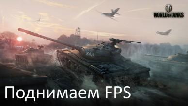 Как поднять FPS в World of Tanks?