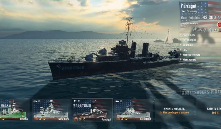 Как играть на эсминце Farragut в World of Warships