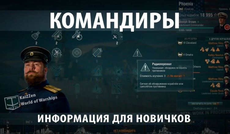 Навыки и прокачка капитана в World of Warships