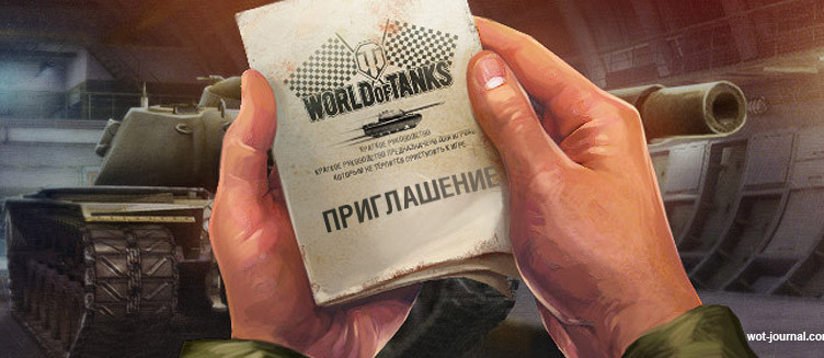 Инвайт коды для World of Tanks на ноябрь