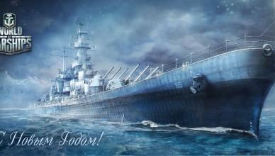 World of Warships на новогодние праздники