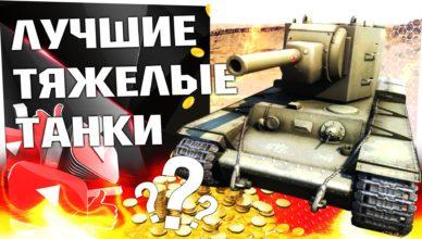 Танкование на тяжелых танках в WoT