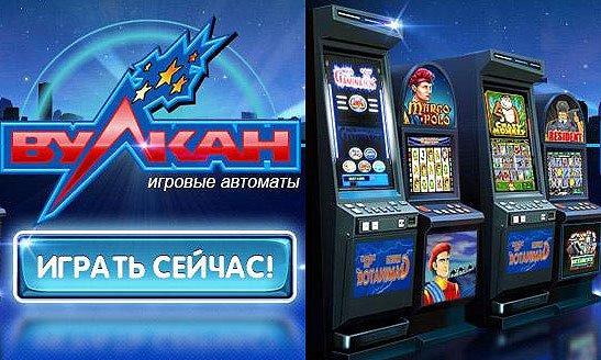 Игровые автоматы казино Вулкан » Строительство и ремонт