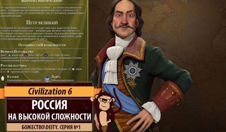 Обзор и секреты игры Цивилизация 6