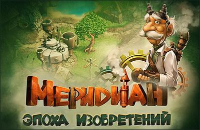 Игра Меридиан. Эпоха изобретений