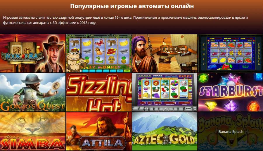 Современные игровые автоматы 3d казино онлайн las