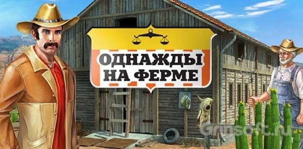 Однажды на ферме