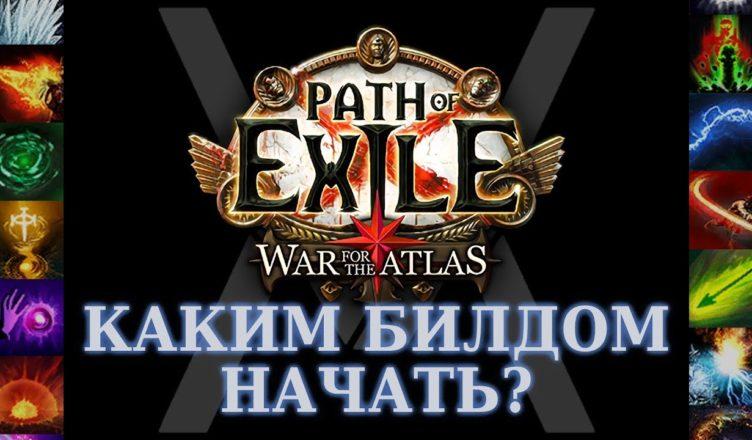 Path of exile билды: [3.4][Крафт