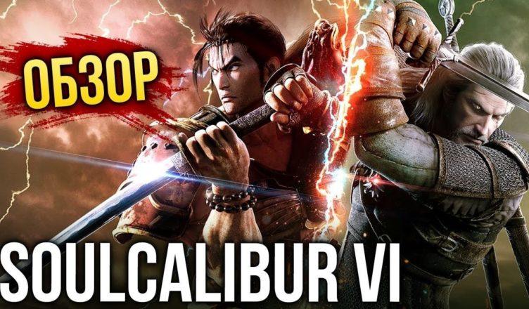 Обзор Soulcalibur VI