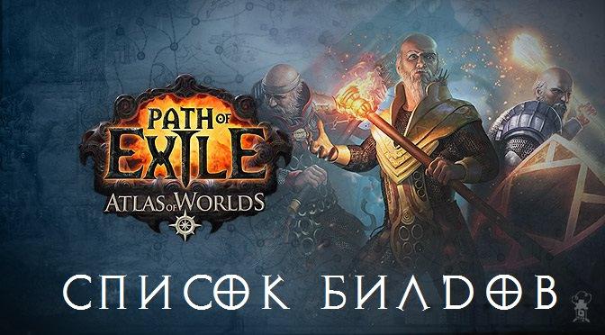 Path of exile билды: | Ведьма | Оккультист | Перья Поэта