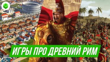 """Обзор новой игры """"Древний Рим"""""""