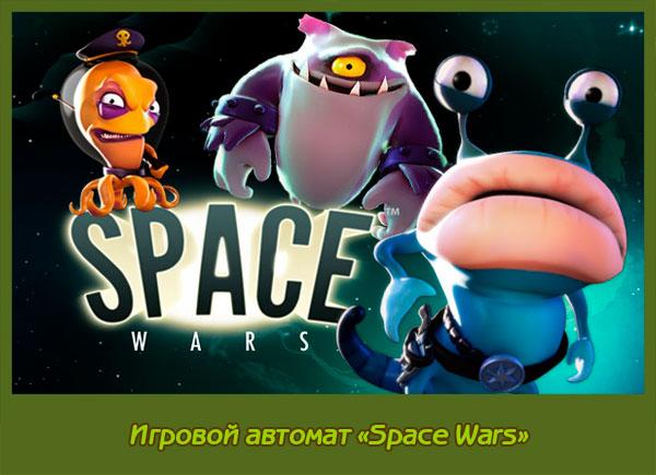 автомат Space Wars