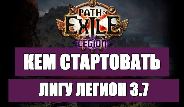 Path of exile билды: Сделал билд для соло лиги