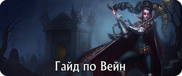 Гайд по Vayne, The Night Hunter