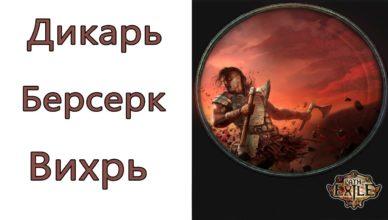 Path of exile билды: [3.7] Циклон - Берсерк