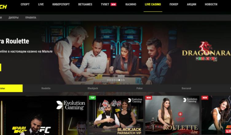 лайв казино parimatch