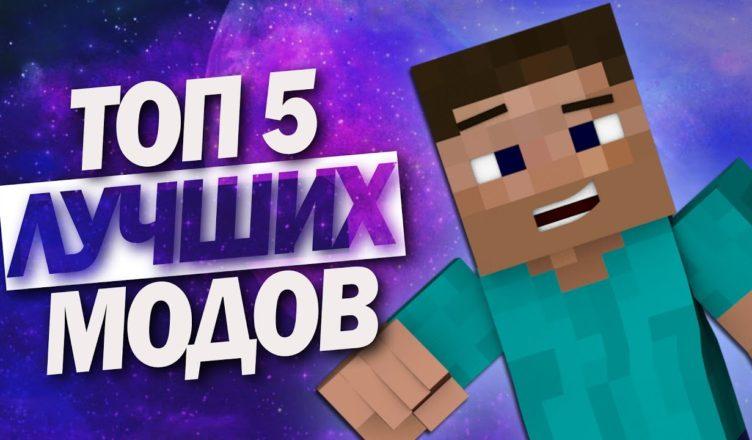 Пять лучших модов для Minecraft