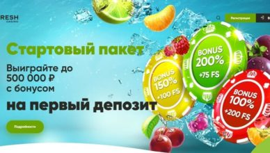 официальный сайт Фреш Казино в Украине
