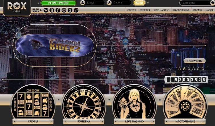 официальный сайт Рокс Казино на Украине